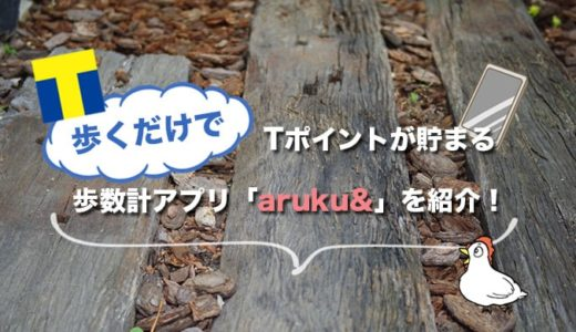 aruku&(あるくと)アプリでTポイントが貯まる!特徴やゲーム性を紹介!