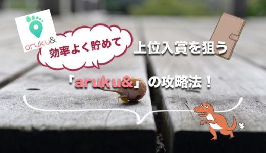aruku&(あるくと)攻略!上位入賞を狙う3つの方法と「裏技」について紹介!