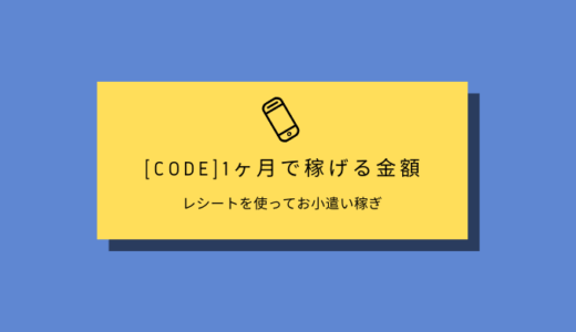 【還元率わかる】CODEアプリを1ヶ月使うと稼げる金額!レシートを使ってお小遣い稼ぎ