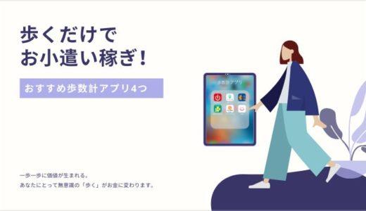 おすすめ歩数計(万歩計)アプリ4選!ゲーム感覚で楽しく稼ぐ!