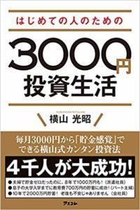 3,000円投資生活