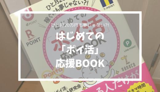 【ポイ活の本】ひと月20万円も夢じゃない?!はじめての「ポイ活」応援BOOKをレビュー