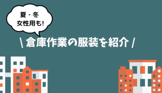 倉庫作業の服装「夏」「冬」のアイテム17選!女性の服装も紹介!