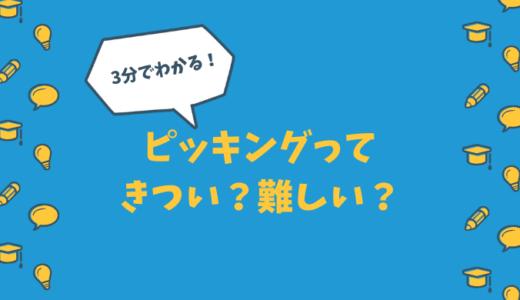 【倉庫作業】ピッキングってきつい?難しい?3分でわかる倉庫業の5つ魅力!