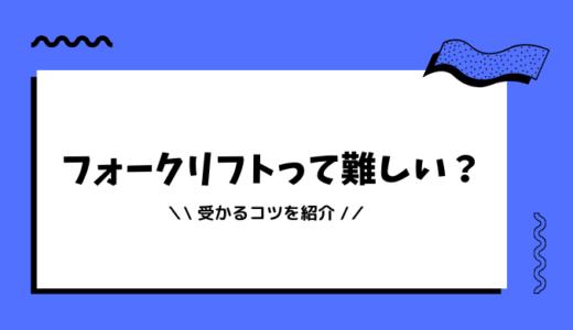 【落ちた経験あり】フォークリフトの免許は難しい?受かるコツを紹介!