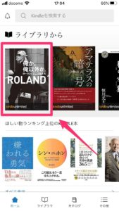 Kindleアプリ