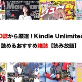 Kindle Unlimited雑誌