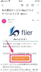 flier登録手順