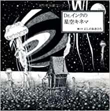 Dr.インクの星空キネマ