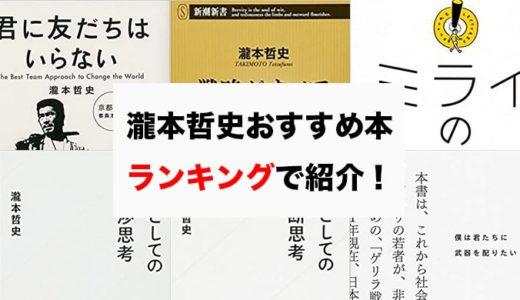 瀧本哲史のおすすめ本6選!ランキング形式で紹介!