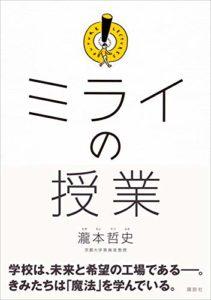 瀧本 哲史