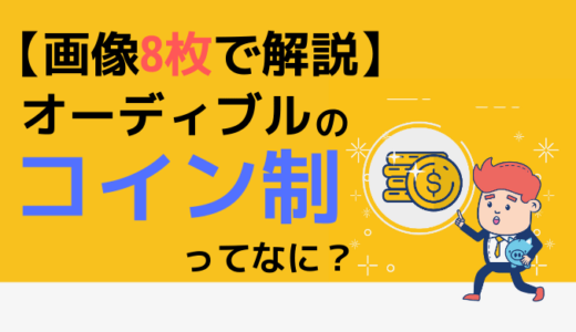 【画像8枚で解説】オーディブルのコイン制ってなに?3分でカンタンに紹介!