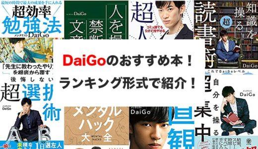 メンタリストDaiGo(ダイゴ)のおすすめ本10選!人気ランキング形式で紹介!