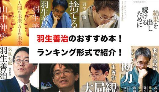 【伝説の棋士】羽生善治のおすすめ本6選!人気ランキング形式で紹介!