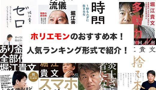 ホリエモン(堀江貴文)のおすすめ本8選!人気ランキング形式で紹介!