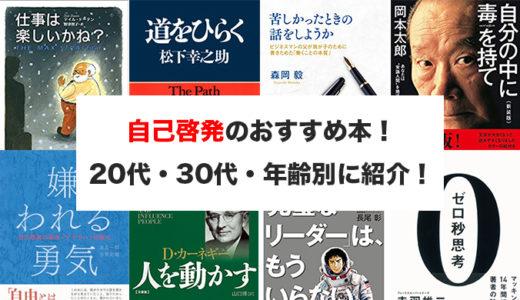 【2020年】おすすめ自己啓発の本20選!20代・30代、年齢別に紹介!