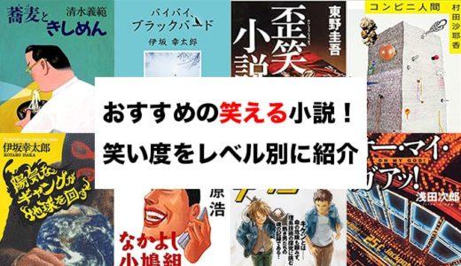 【2020年】おすすめの笑える小説36選!「笑い度」をレベル別に分けて紹介!