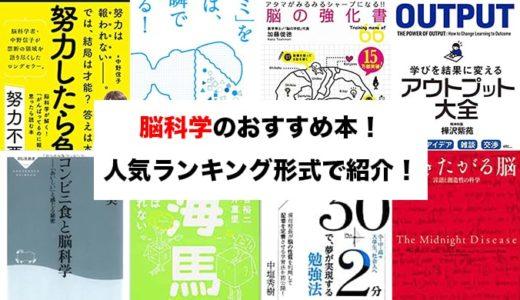 【2020年】おすすめ脳科学の本12選!人気書籍をランキング形式で紹介!