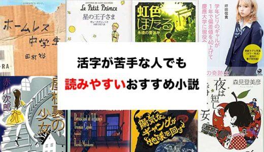 【2020年】活字が苦手な人でも「読みやすい」おすすめ小説20選!