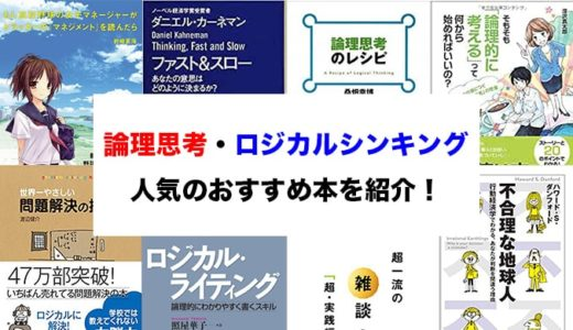 論的思考・ロジカルシンキングのおすすめ本12選!人気書籍を紹介!