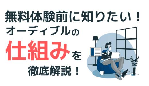 【Audible歴3年】無料体験前に知りたい!オーディブルの仕組みを3分で徹底解説!