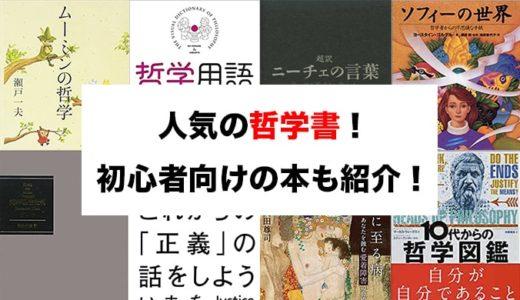 人気の哲学書13選!哲学初心者におすすめの本も合わせて紹介!