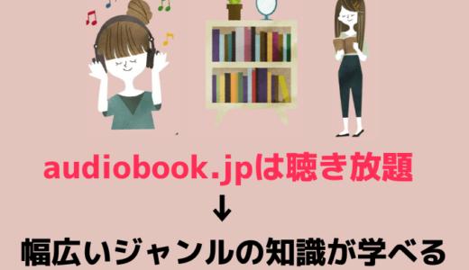 【音声読書歴3年】audiobook.jpの評判や口コミ、メリットを徹底的にまとめました!